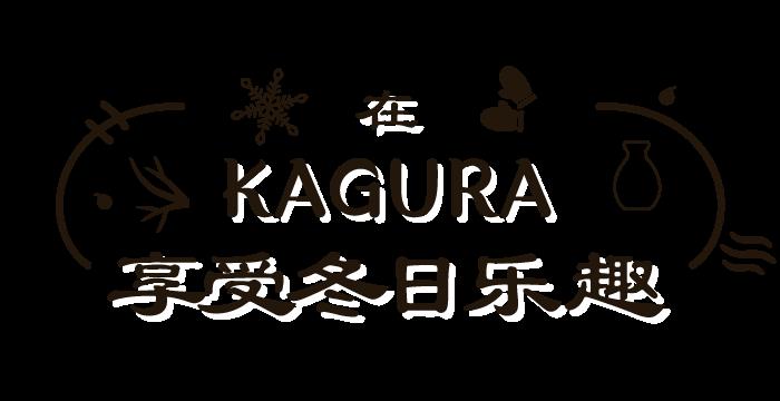 在KAGURA享受冬日乐趣
