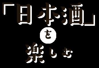「日本酒」を楽しむ