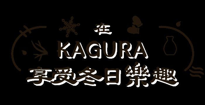 在KAGURA享受冬日樂趣